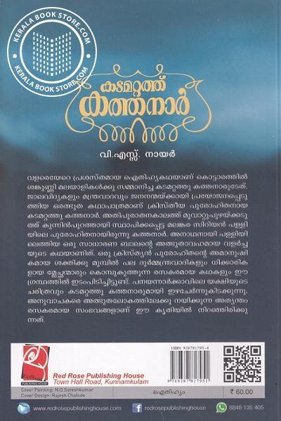 back image of കടമറ്റത്ത് കത്തനാര്