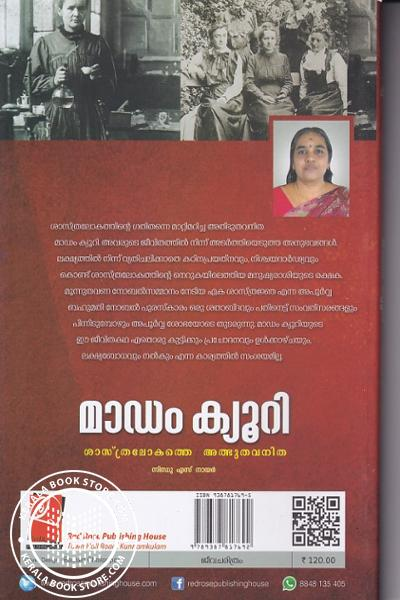 back image of മാഡം ക്യൂറി ശാസ്ത്രലോകത്തെ അത്ഭുത വനിത