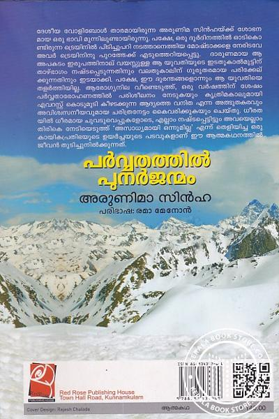 back image of പര്വ്വതത്തില് പുനര്ജന്മം