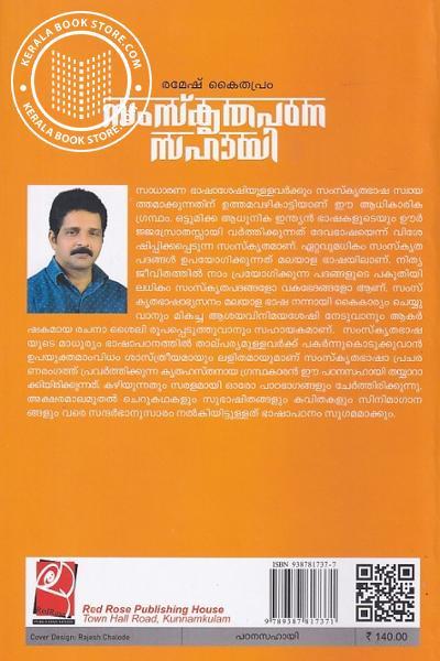 back image of സംസ്കൃതപഠന സഹായി