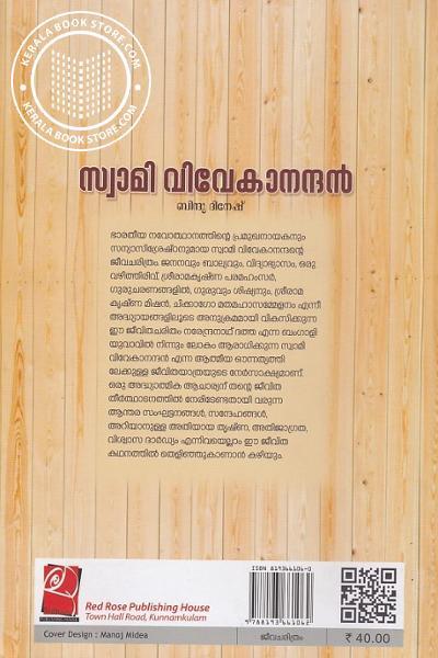 back image of സ്വാമി വിവേകാനന്ദന്