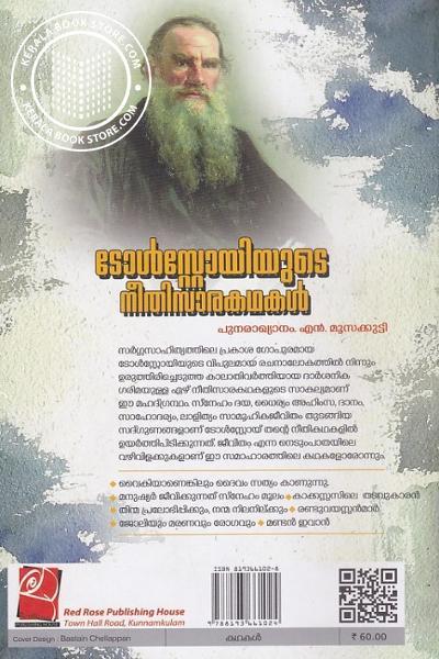 back image of ടോള്സ്റ്റോയിയുടെ നീതിസാരകഥകള്