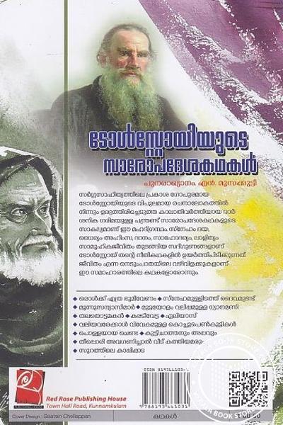 back image of ടോള്സ്റ്റോയിയുടെ സാരോപദേശകഥകള്