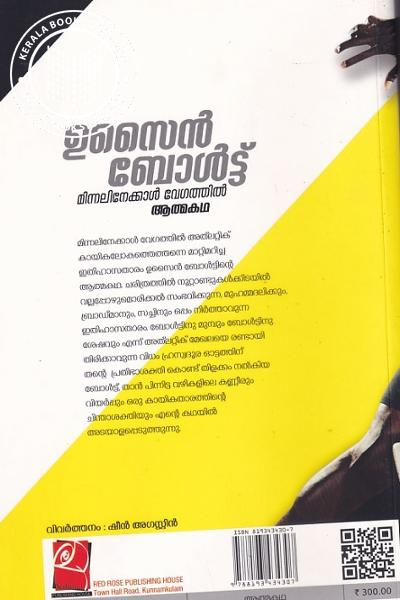 back image of ഉസൈൻബോൾട്ട് - മിന്നലിനേക്കാൾ വേഗത്തിൽ