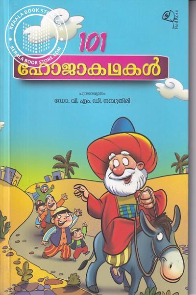 Cover Image of Book 101 ഹോജാകഥകള്