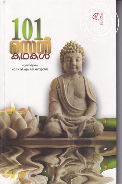 Cover Image of Book 101 സെന് കഥകള്