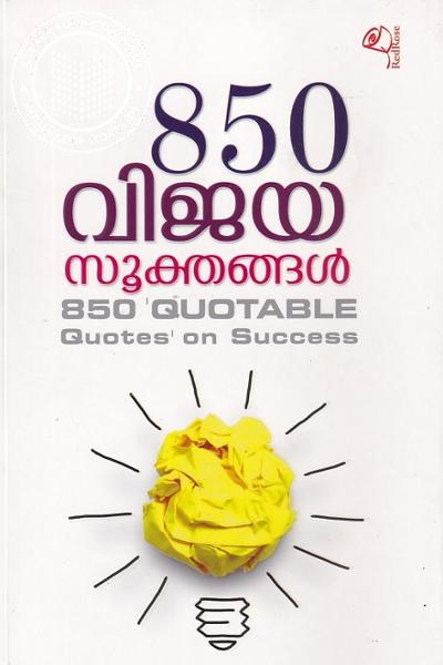 Image of Book 850 വിജയ സൂക്തങ്ങള്
