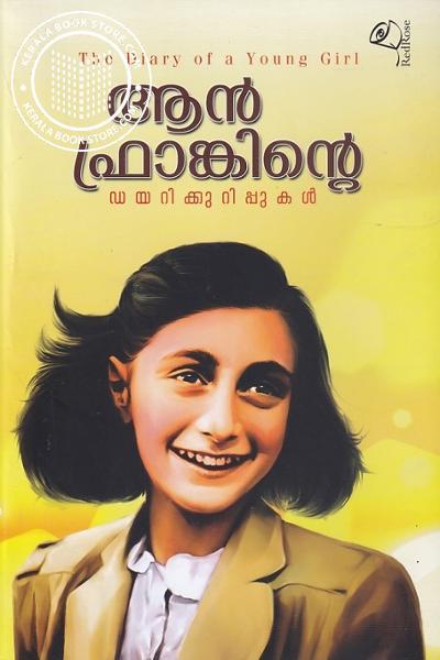 Cover Image of Book ആന് ഫ്രാങ്കിന്റെ ഡയറിക്കുറിപ്പുകള്