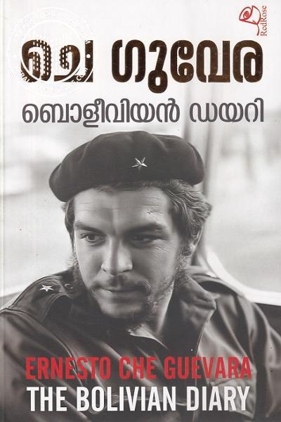 Image of Book ബൊളീവിയന് ഡയറി - ചെ ഗുവേര