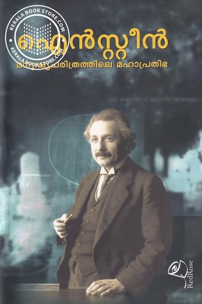 Cover Image of Book ഐന്സ്റ്റീന് മനുഷ്യ ചരിത്രത്തിലെ മഹാപ്രതിഭ