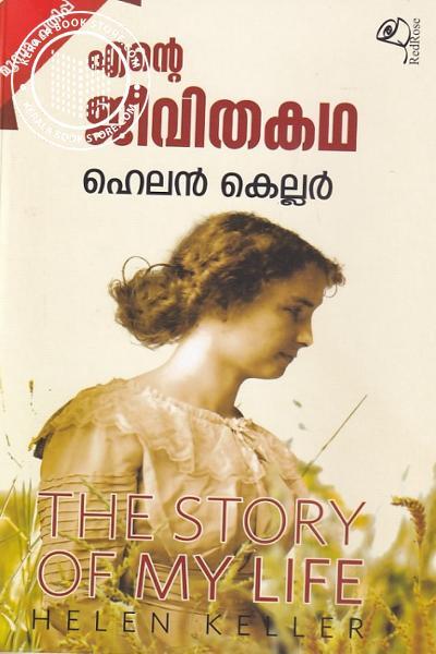 Cover Image of Book എന്റെ ജീവിത കഥ - ഹെലന് കെല്ലര്