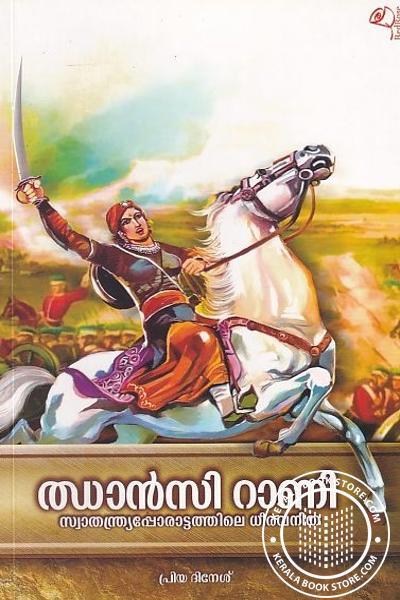 Cover Image of Book ഝാൻസി റാണി - സ്വാതന്ത്ര്യപ്പോരാട്ടത്തിലെ ധീരവനിത
