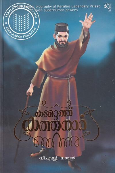 Image of Book കടമറ്റത്ത് കത്തനാര്