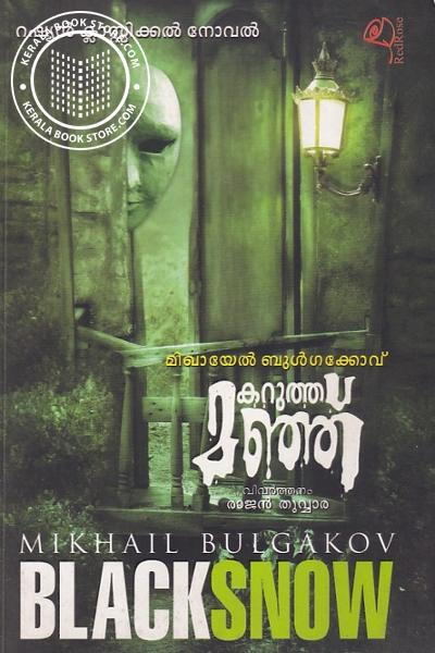 Cover Image of Book കറുത്ത മഞ്ഞ്