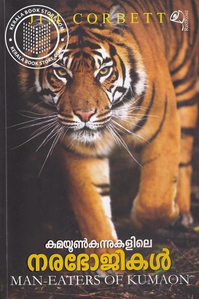 Cover Image of Book കുമയൂണ്കുന്നുകളിലെ നരഭോജികള്