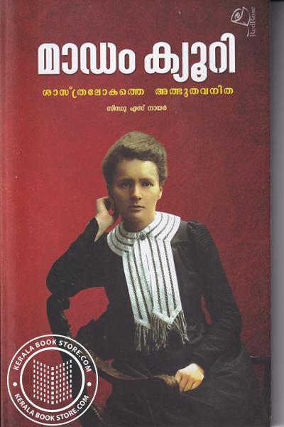 Cover Image of Book മാഡം ക്യൂറി ശാസ്ത്രലോകത്തെ അത്ഭുത വനിത