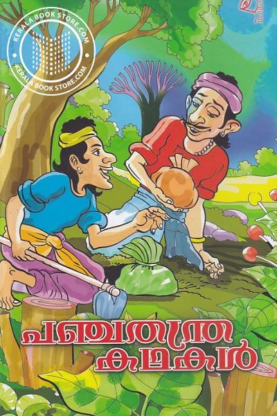 Image of Book പഞ്ചതന്ത്ര കഥകള്