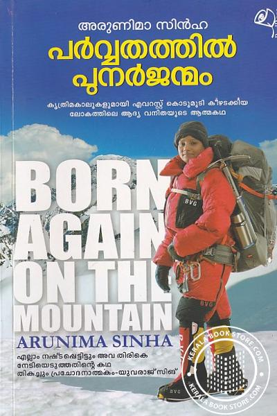 Cover Image of Book പര്വ്വതത്തില് പുനര്ജന്മം