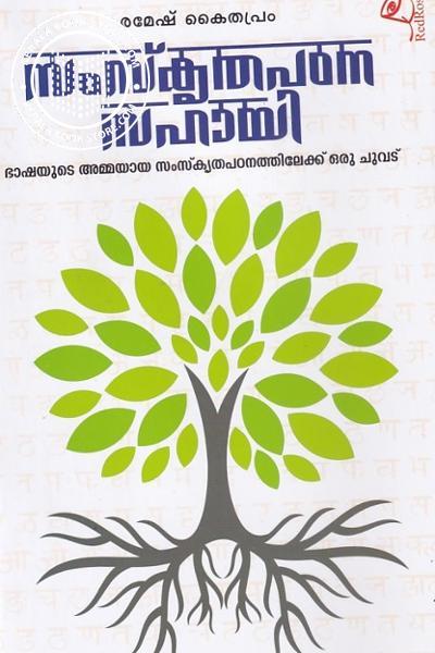 Cover Image of Book സംസ്കൃതപഠന സഹായി