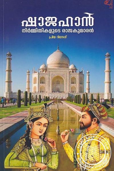 Image of Book ഷാജഹാന്