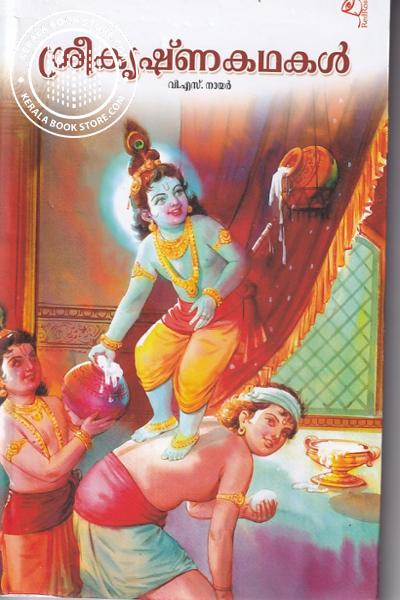 Cover Image of Book ശ്രീകൃഷ്ണ കഥകള്