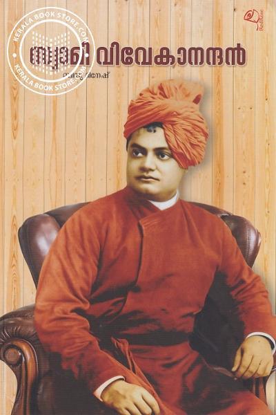 Cover Image of Book സ്വാമി വിവേകാനന്ദന്