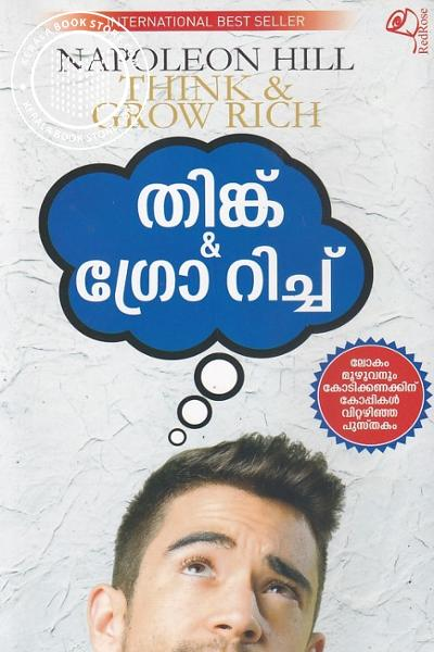 Image of Book തിങ്ക് ഗ്രോ ആന്റ് റിച്ച്