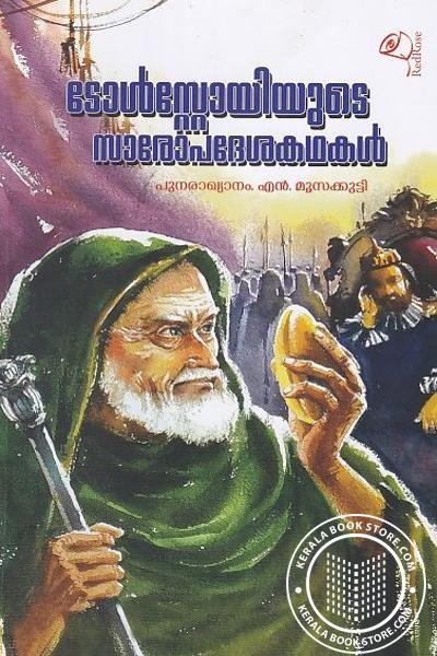 Cover Image of Book ടോള്സ്റ്റോയിയുടെ സാരോപദേശകഥകള്
