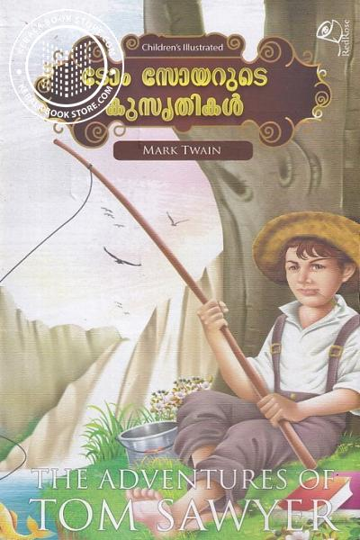 Cover Image of Book ടോം സോയറുടെ കുസൃതികള്