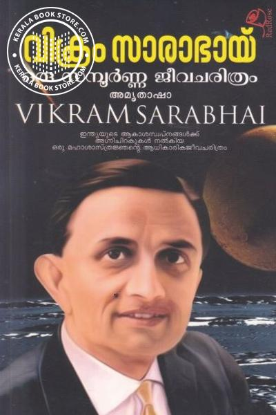 Cover Image of Book വിക്രം സാരാഭായ് ഒരു സമ്പൂര്ണ്ണ ജീവ ചരിത്രം