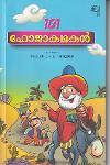 Thumbnail image of Book 101 ഹോജാകഥകള്