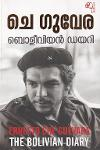 Thumbnail image of Book ബൊളീവിയന് ഡയറി - ചെ ഗുവേര