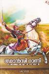 Thumbnail image of Book ഝാൻസി റാണി - സ്വാതന്ത്ര്യപ്പോരാട്ടത്തിലെ ധീരവനിത