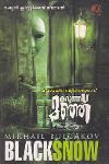 Thumbnail image of Book കറുത്ത മഞ്ഞ്