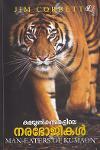 Thumbnail image of Book കുമയൂണ്കുന്നുകളിലെ നരഭോജികള്
