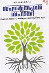 Thumbnail image of Book സംസ്കൃതപഠന സഹായി