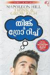 Thumbnail image of Book തിങ്ക് ഗ്രോ ആന്റ് റിച്ച്