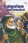 Thumbnail image of Book ടോള്സ്റ്റോയിയുടെ സാരോപദേശകഥകള്