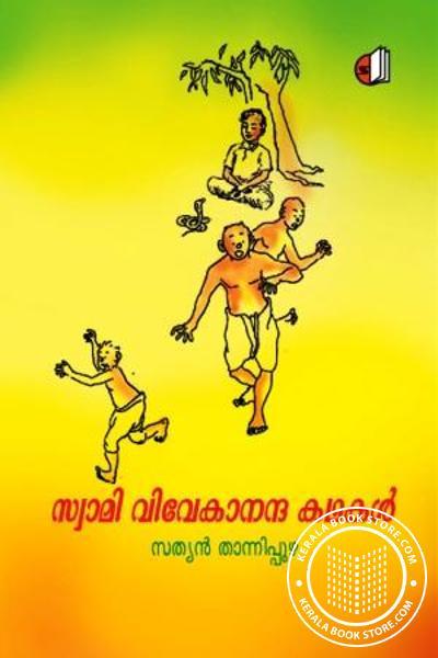 back image of സ്വാമി വിവേകാനന്ദ കഥകള്