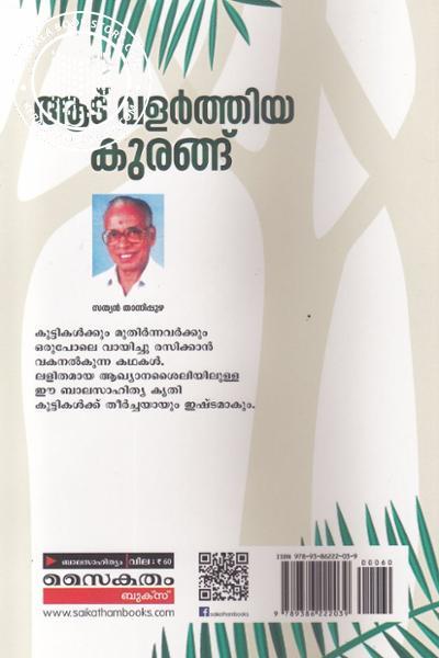 back image of ആട് വളര്ത്തിയ കുരങ്ങ്