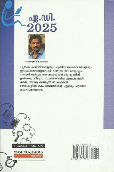 back image of എ ഡി 2025