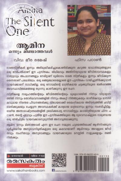 back image of Amina Onnum Mindathaval