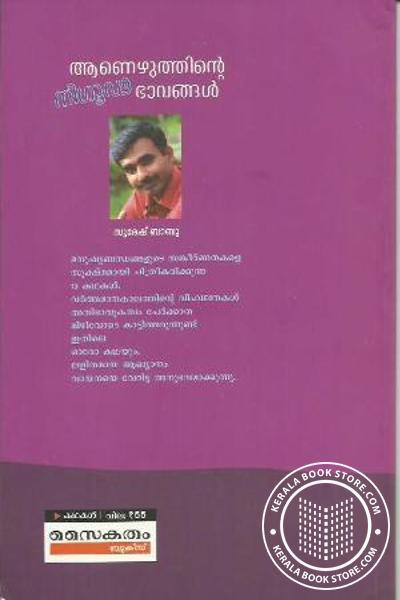 back image of ആണെഴുത്തിന്റെ നിഗൂഡഭാവങ്ങള്