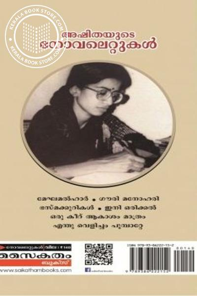 back image of അഷിതയുടെ നോവലെറ്റുകള്