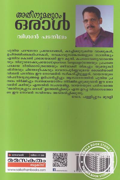 back image of Athinumappuram Oral