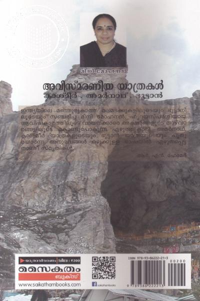 back image of Avismaraneeya Yathrakal Kashmir Amarnadh Bhutan
