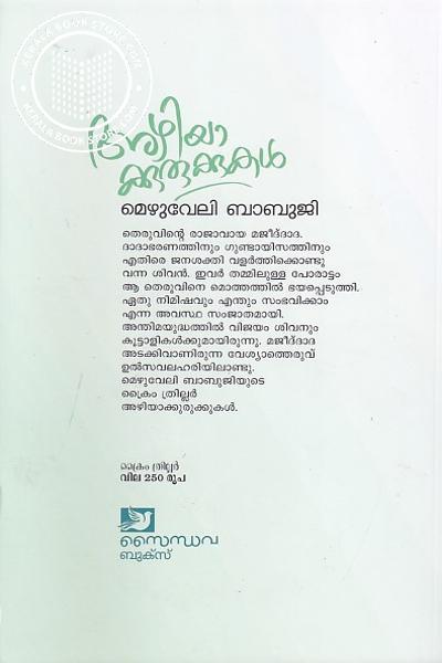 back image of അഴിയാക്കുരുക്കുകള്