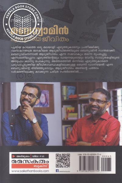 back image of Benyamin Ezhuthiya Jeevitham