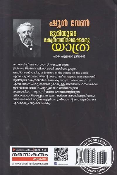 back image of Bhoomiyude Kendrathilekku Oru Yatra