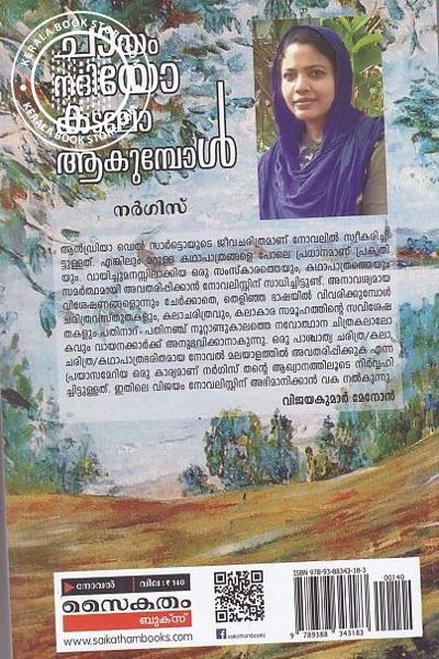 back image of Chayam Nadhiyo Kadalo Aakumbol